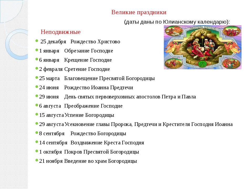 Великие праздники (даты даны по Юлианскому календарю): Неподвижные 25 декабря...