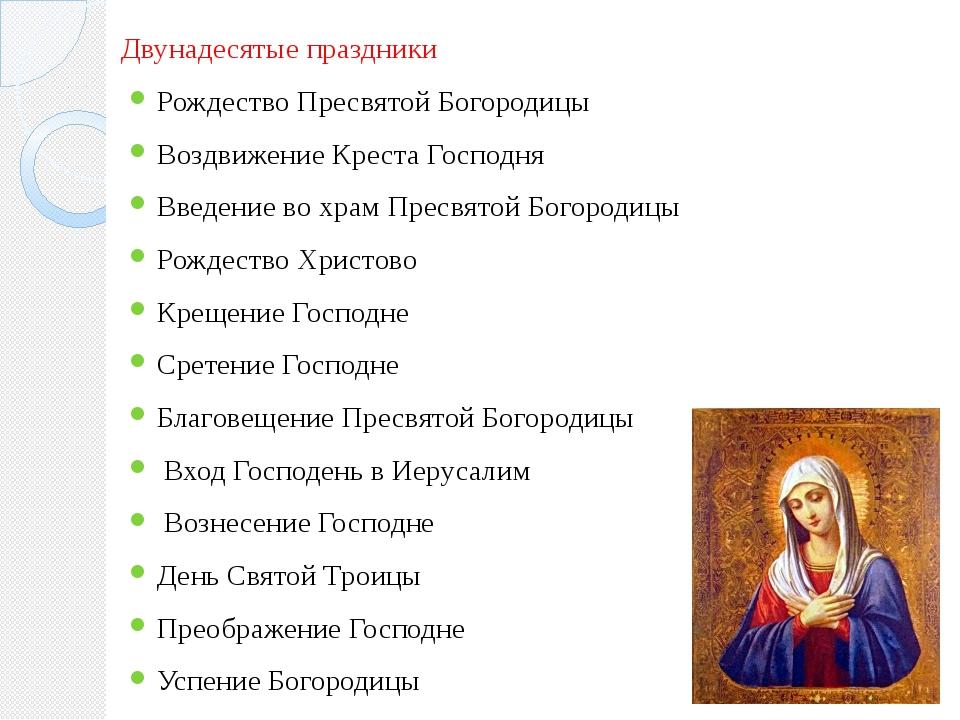 Двунадесятые праздники православной церкви список