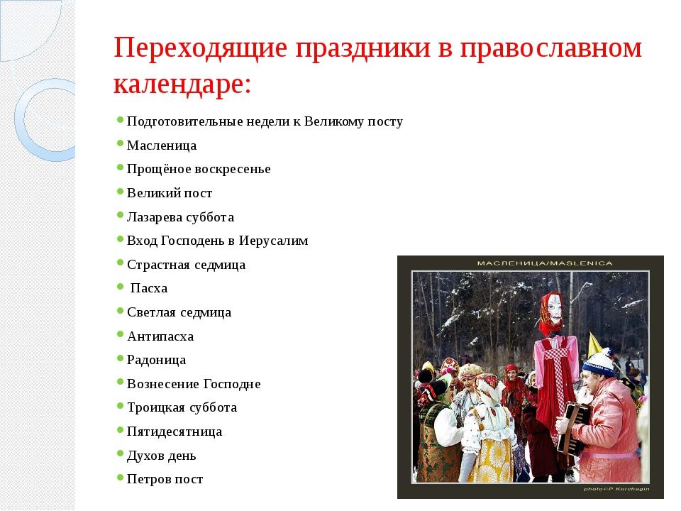 Переходящие праздники в православном календаре: Подготовительные недели к Вел...