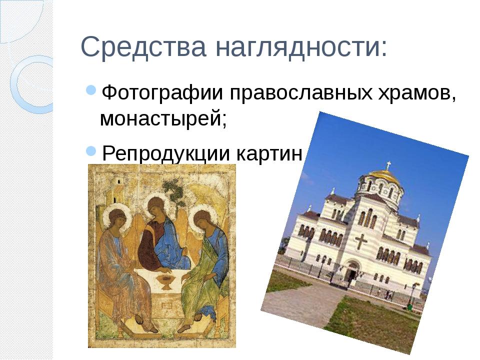 Средства наглядности: Фотографии православных храмов, монастырей; Репродукции...