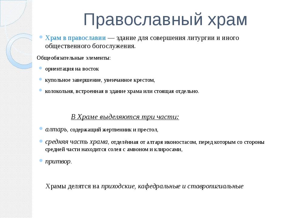 Православный храм Храм в православии — здание для совершения литургии и иного...