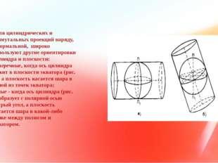 Для цилиндрических и азимутальных проекций наряду, с нормальной, широко испо