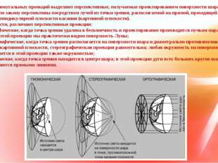 Среди азимутальных проекций выделяют перспективные, получаемые проектировани