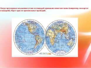 Когда чрезмерные искажения углов и площадей одинаково нежелательны (например