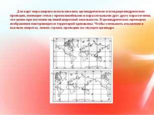 Для карт мира широко использовались цилиндрические и псевдоцилиндрические пр