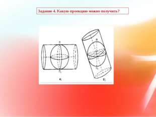Задание 4. Какую проекцию можно получить?