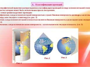 В картографической практике распространена классификация проекций по виду вс