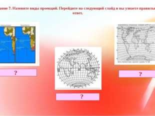 Задание 7. Назовите виды проекций. Перейдите на следующий слайд и вы узнаете