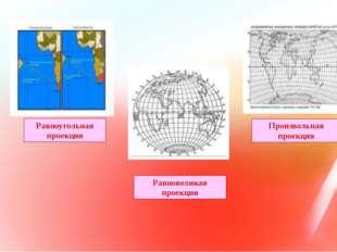 Равноугольная проекция Равновеликая проекция Произвольная проекция