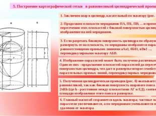 5. Построение картографической сетки в равновеликой цилиндрической проекции 1