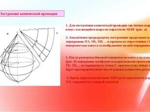 4. Вдоль параллели касания АБВ (дуги окружности радиусом ТА) сохраняется гла