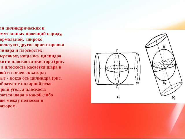 Для цилиндрических и азимутальных проекций наряду, с нормальной, широко испо...