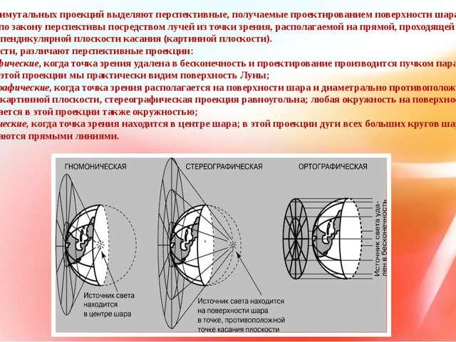 Среди азимутальных проекций выделяют перспективные, получаемые проектировани...