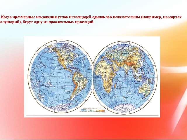 Когда чрезмерные искажения углов и площадей одинаково нежелательны (например...