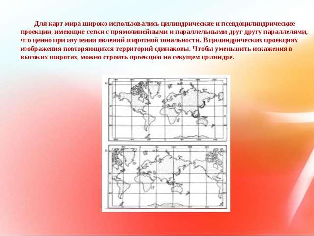 Для карт мира широко использовались цилиндрические и псевдоцилиндрические пр...