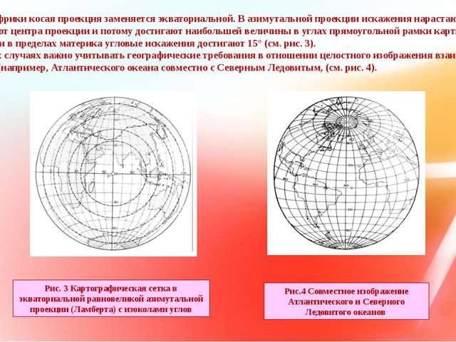 Для Африки косая проекция заменяется экваториальной. В азимутальной проекции...