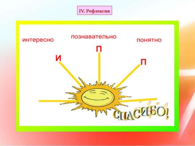 IV. Рефлексия