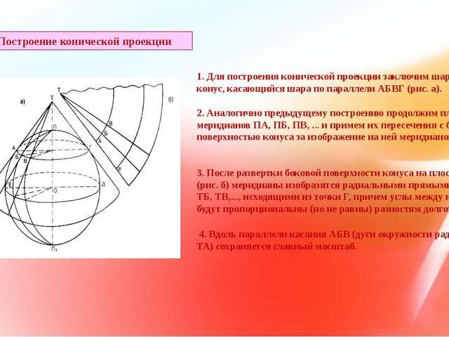4. Вдоль параллели касания АБВ (дуги окружности радиусом ТА) сохраняется гла...