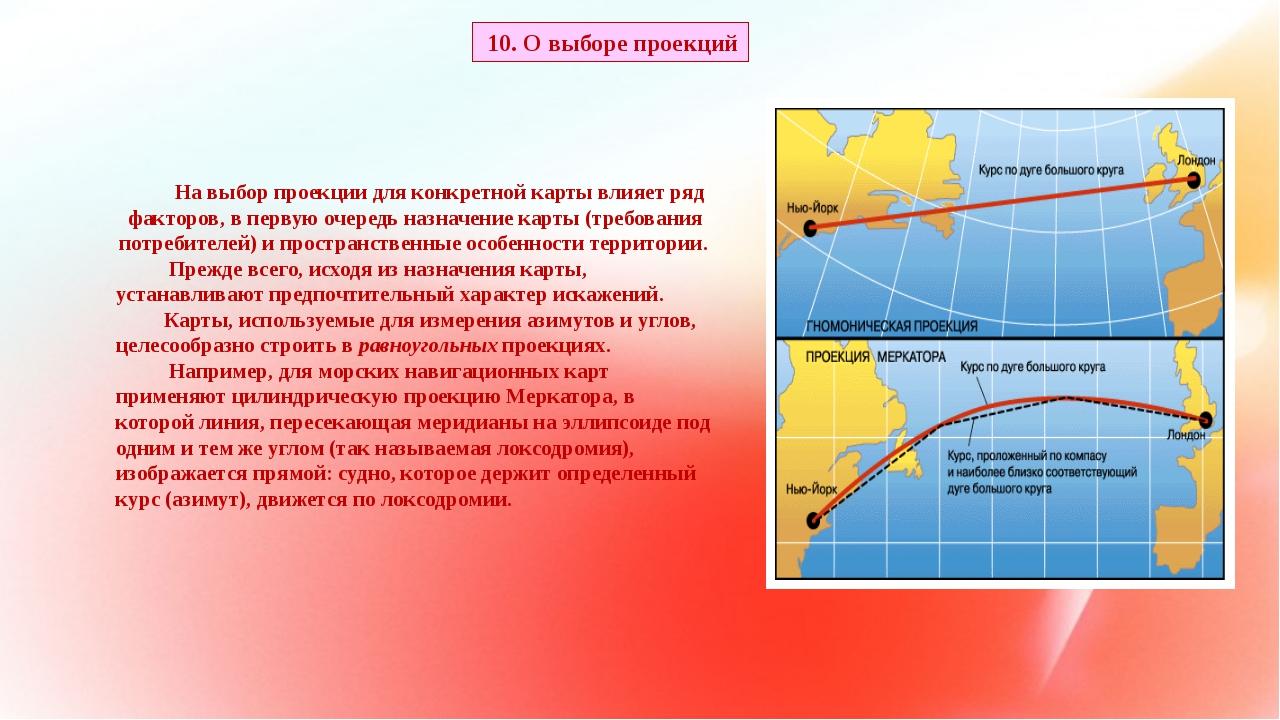 На выбор проекции для конкретной карты влияет ряд факторов, в первую очередь...
