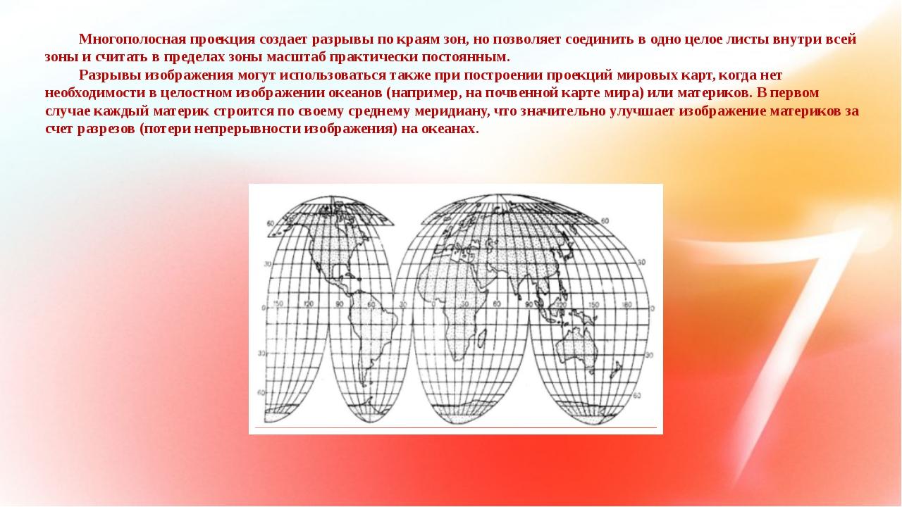 Многополосная проекция создает разрывы по краям зон, но позволяет соединить...