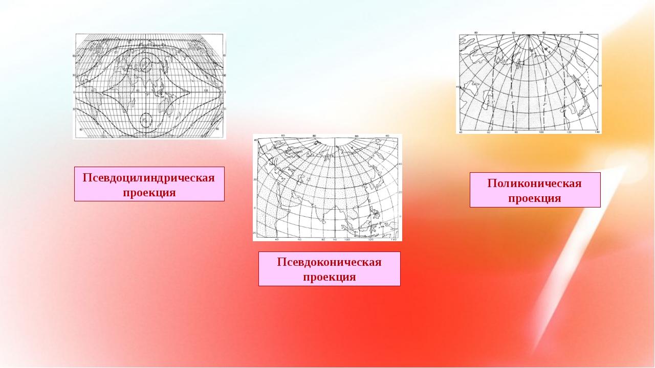 Псевдоцилиндрическая проекция Псевдоконическая проекция Поликоническая проекция