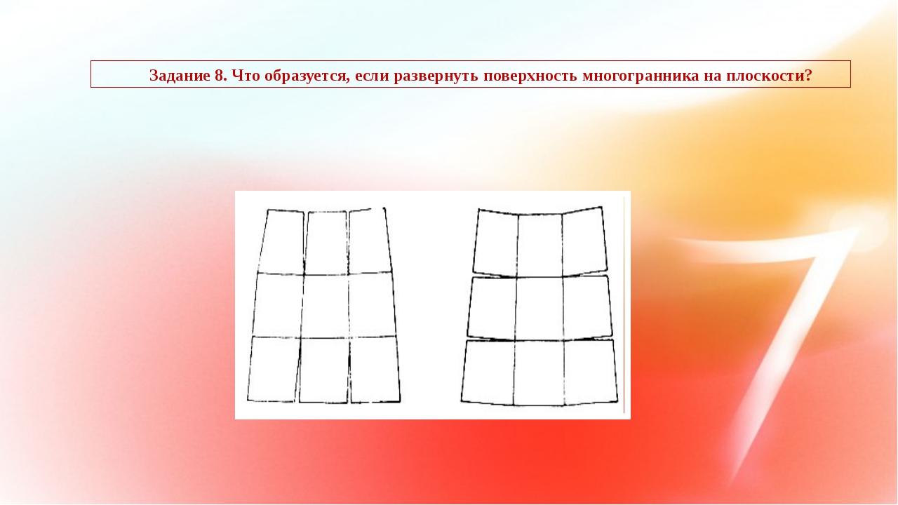 Задание 8. Что образуется, если развернуть поверхность многогранника на плос...