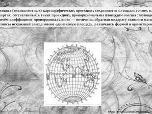 В равновеликих (эквивалентных) картографических проекциях сохраняются площад