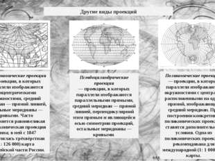 Псевдоконические проекции — проекции, в которых параллели изображаются конце