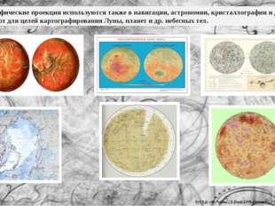 Картографические проекции используются также в навигации, астрономии, криста