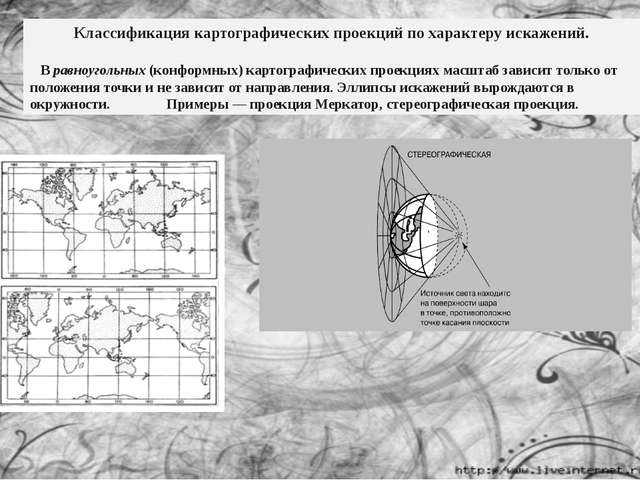 Классификация картографических проекций по характеру искажений. В равноугольн...