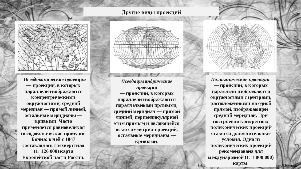 Псевдоконические проекции — проекции, в которых параллели изображаются конце...