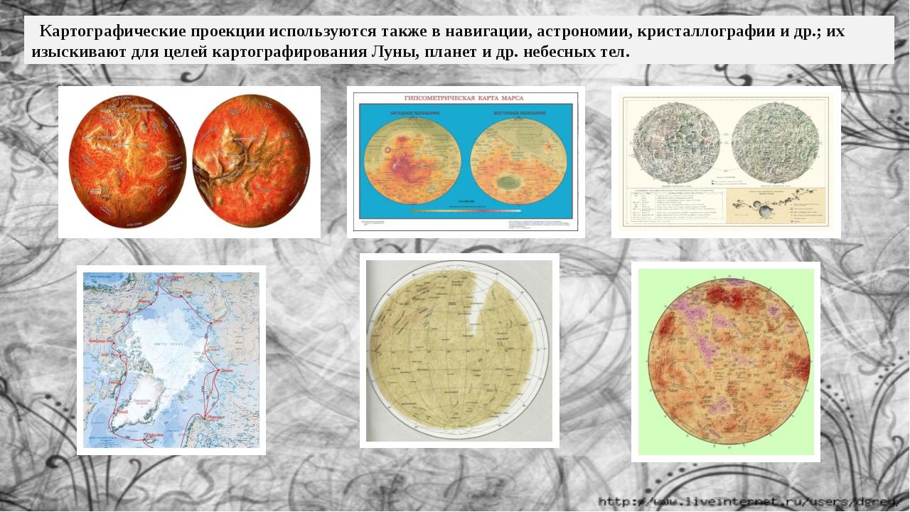 Картографические проекции используются также в навигации, астрономии, криста...