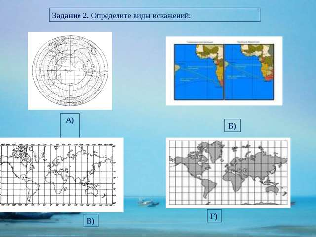 Задание 2. Определите виды искажений: А) Г) Б) В)