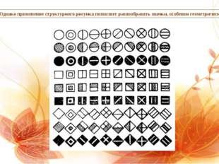 Однако применение структурного рисунка позволяет разнообразить значки, особе
