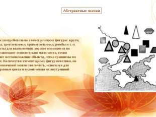 Наиболее употребительны геометрические фигуры: круги, квадраты, треугольники,