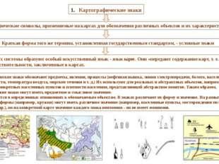 Картографические знаки обозначают предметы, явления, процессы (нефтяная вышк