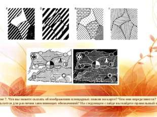 Задание 7. Что вы можете сказать об изображении площадных знаков на карте? Че
