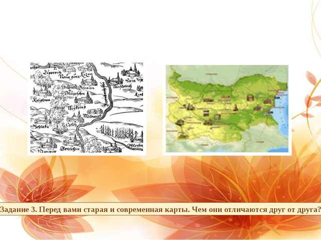 Задание 3. Перед вами старая и современная карты. Чем они отличаются друг от...