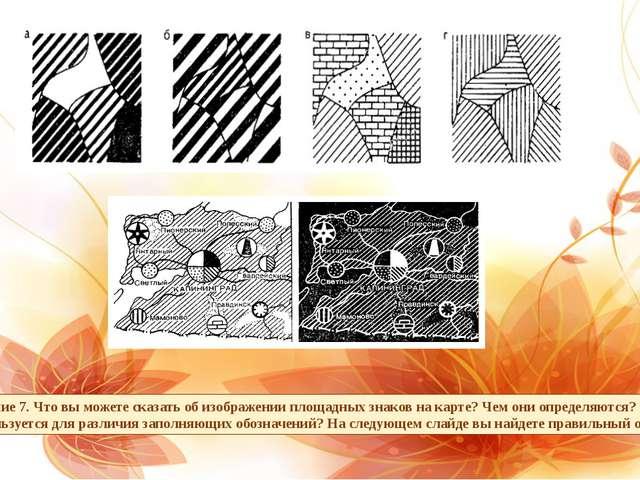 Задание 7. Что вы можете сказать об изображении площадных знаков на карте? Че...