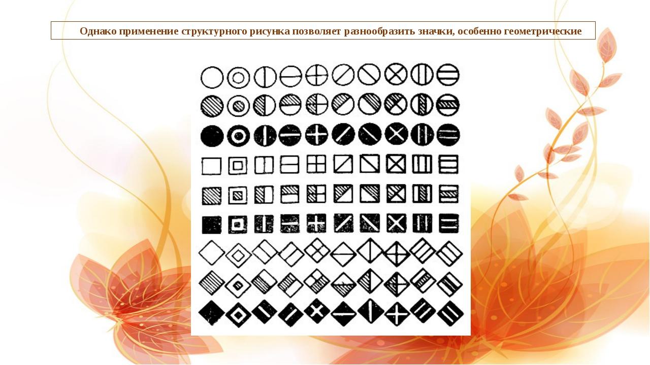 Однако применение структурного рисунка позволяет разнообразить значки, особе...