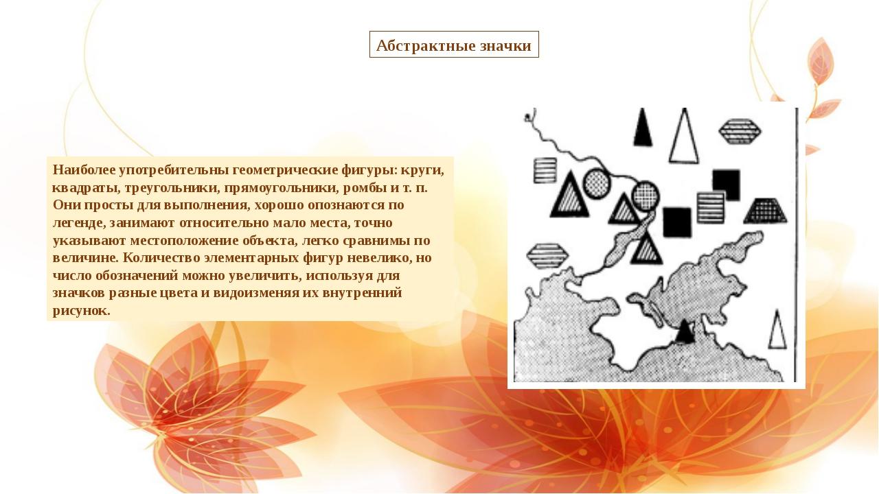Наиболее употребительны геометрические фигуры: круги, квадраты, треугольники,...