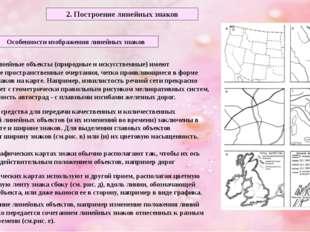 5. Перемещение линейных объектов, например изменение положения линий фронта,
