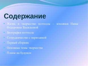 Содержание Жизнь и творчество поэтессы – землячки Нины Федоровны Васильевой Б