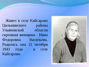 Живет в селе Кайсарово Цильнинского района Ульяновской области скромная женщ
