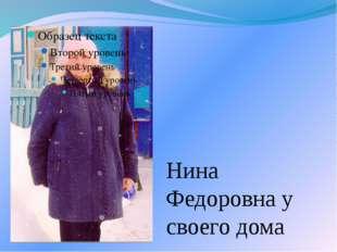 Нина Федоровна у своего дома