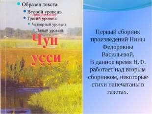 Первый сборник произведений Нины Федоровны Васильевой. В данное время Н.Ф. ра
