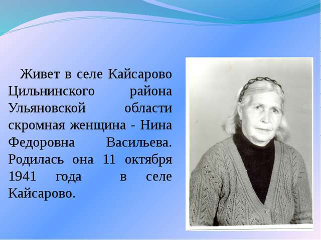Живет в селе Кайсарово Цильнинского района Ульяновской области скромная женщ...