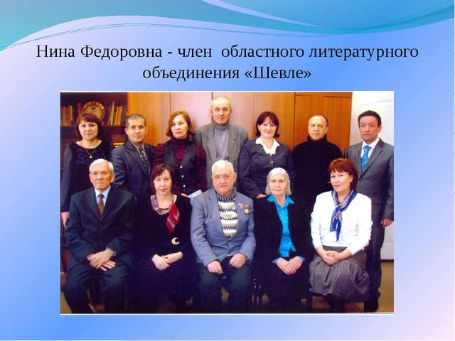 Нина Федоровна - член областного литературного объединения «Шевле»