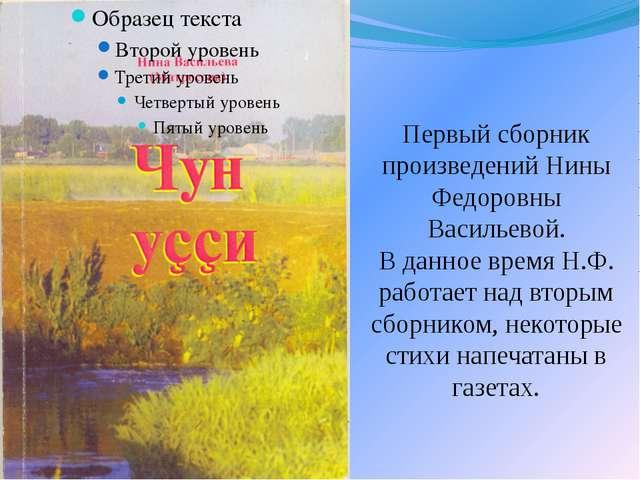 Первый сборник произведений Нины Федоровны Васильевой. В данное время Н.Ф. ра...