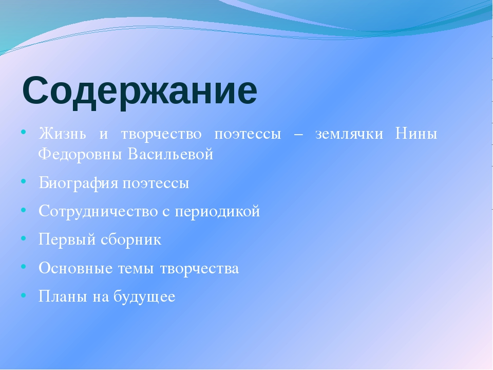 Содержание Жизнь и творчество поэтессы – землячки Нины Федоровны Васильевой Б...